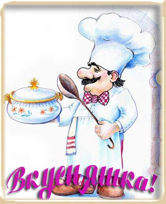 Блюда изображение рисунок картинка