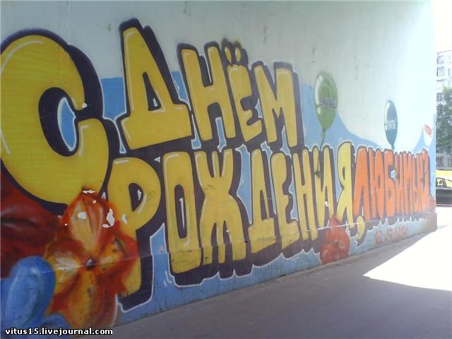 Граффити поздравления на стену