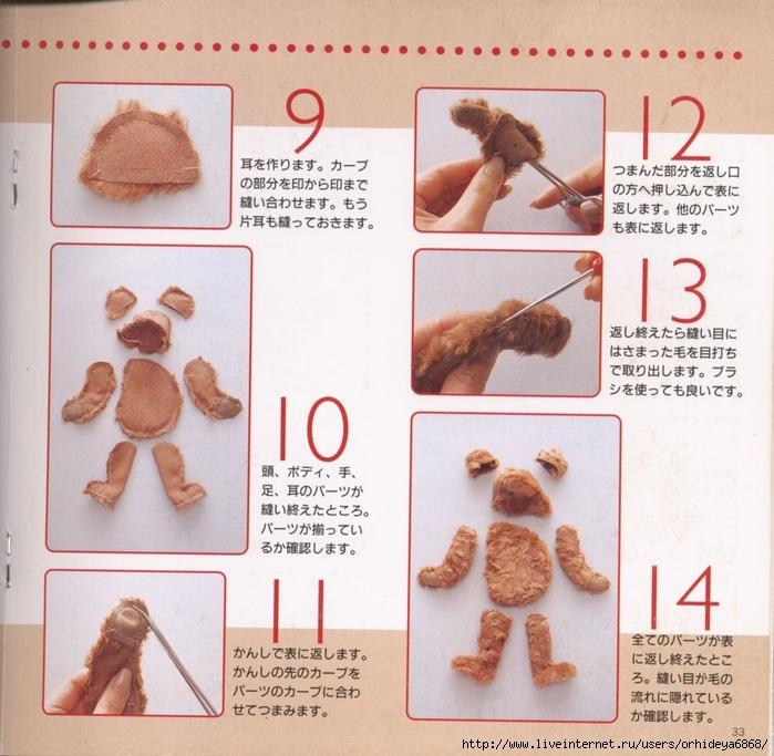дневник японские выкройки шитью.