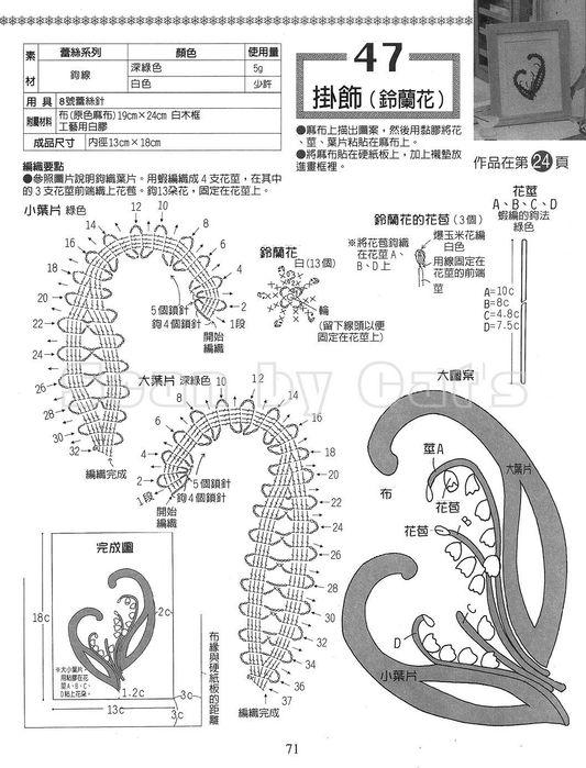 Ландыши схема вязания крючком 4