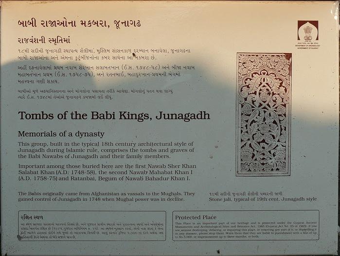 древний Джунагадх - Junagadh (Gujarat). 23974
