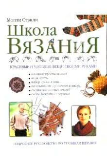 skola_vazania_2 (220x340, 15Kb)