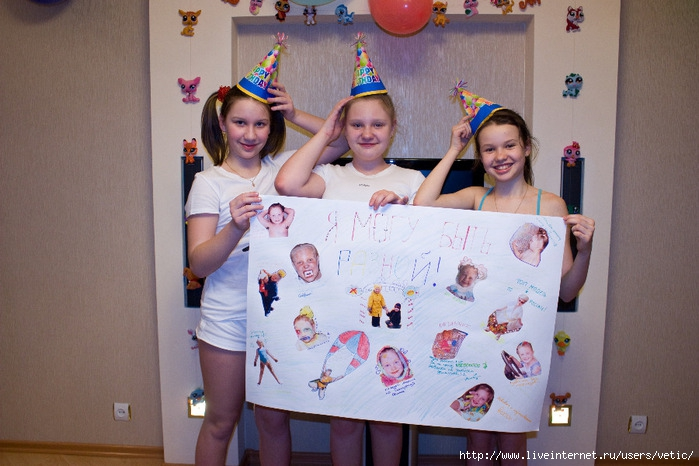 Конкурсы на день рождения в 12 летние девочки