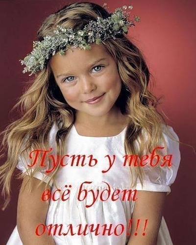 59742299_Pust_u_tebya_vse_budet_otlichno (400x500, 62Kb)
