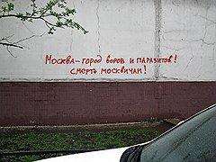 смайл - Москва город паразитов (240x180, 14Kb)