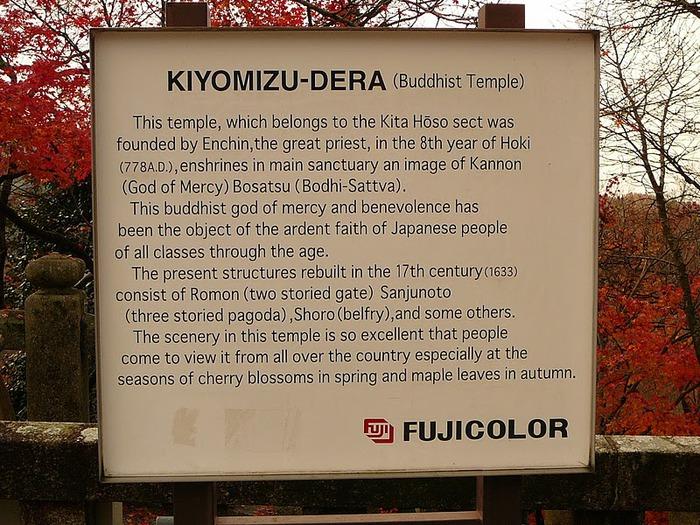 Киёмидзу-дэра - храм для всех. 61140