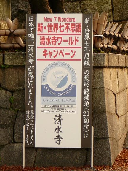 Киёмидзу-дэра - храм для всех. 52097