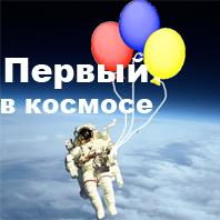 Первый в космосе (198x198, 64Kb)