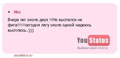 status_48461 (388x187, 11Kb)