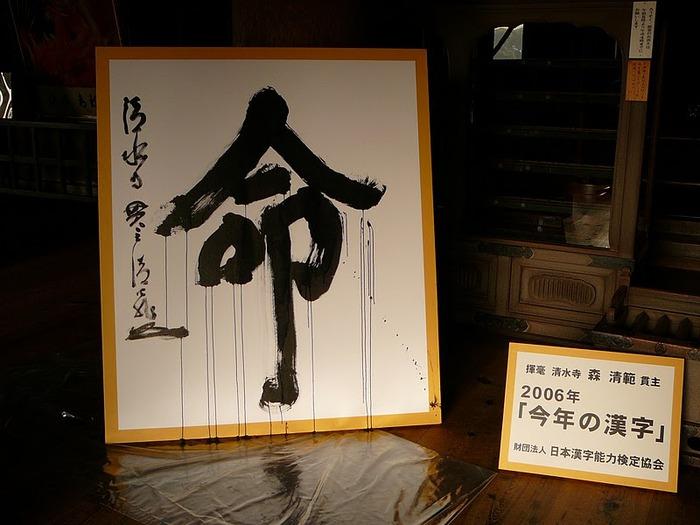 Киёмидзу-дэра - храм для всех. 13596