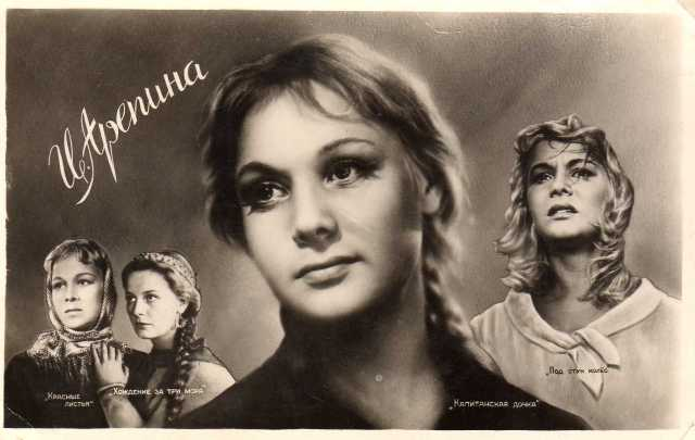Актёры советского кино. 73225612_0_2f466_f216eda7_XL