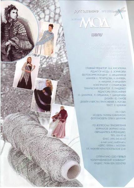 Журнал мод по вязанию 500