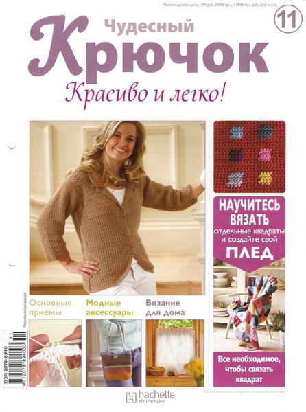 2011-04-09 19-30-59_0077 (446x600, 92Kb)