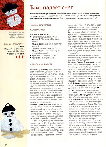 Снеговик1 (369x512, 72Kb)