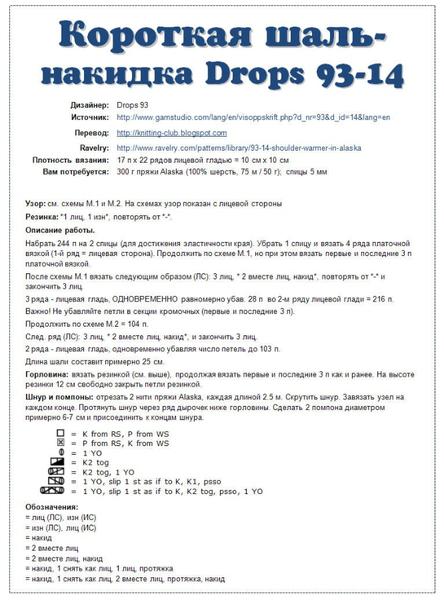 Drops93-14rus (444x600, 253Kb)