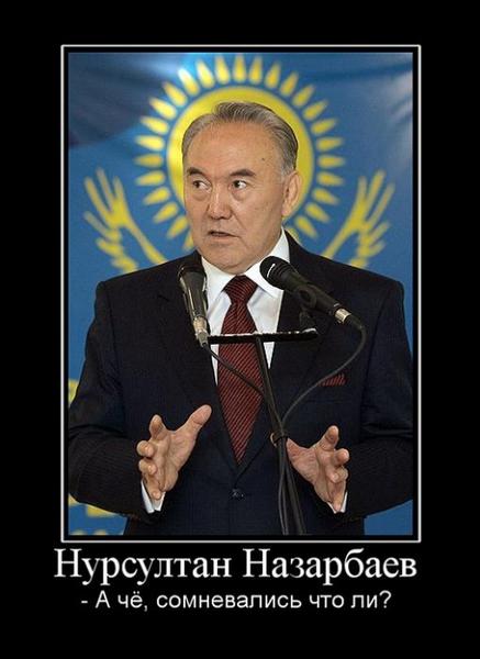 Картинки по запросу демотиваторы  о назарбаеве