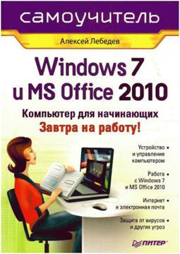 2447247_lebedev (255x360, 27Kb)