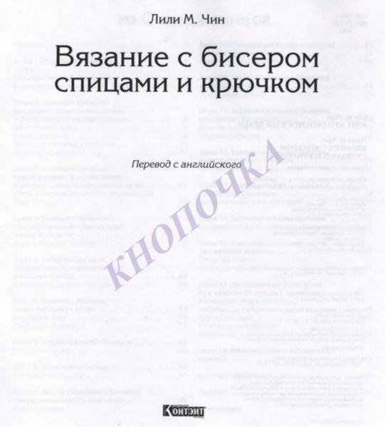 ВЯЗАНИЕ С БИСЕРОМ СПИЦАМИ И КРЮЧКОМ_Страница_003 (541x600, 142Kb)