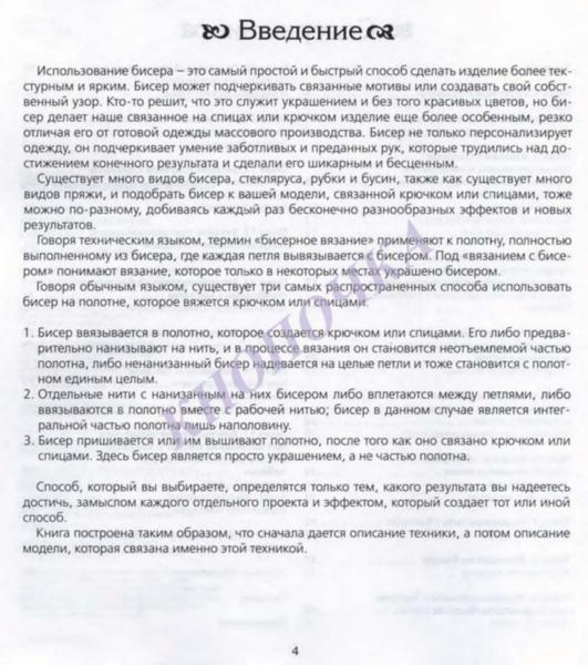 ВЯЗАНИЕ С БИСЕРОМ СПИЦАМИ И КРЮЧКОМ_Страница_006 (531x600, 235Kb)