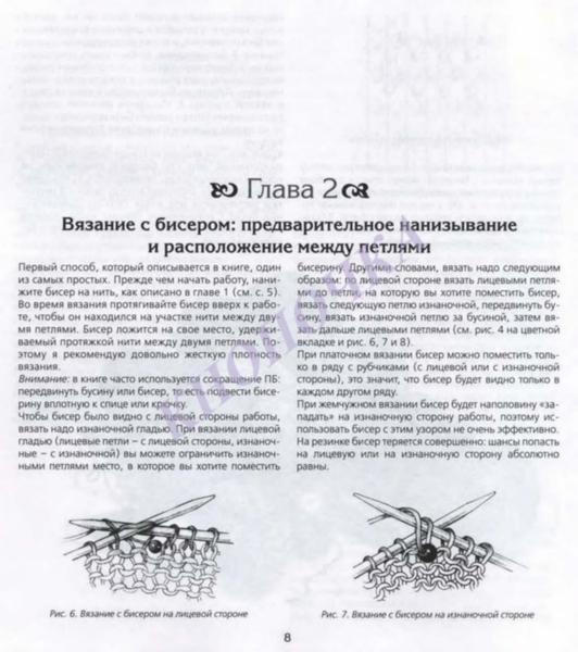 ВЯЗАНИЕ С БИСЕРОМ СПИЦАМИ И КРЮЧКОМ_Страница_010 (532x600, 202Kb)