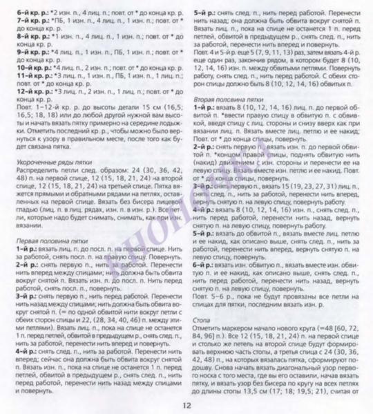 ВЯЗАНИЕ С БИСЕРОМ СПИЦАМИ И КРЮЧКОМ_Страница_014 (540x600, 261Kb)