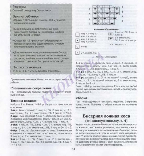 ВЯЗАНИЕ С БИСЕРОМ СПИЦАМИ И КРЮЧКОМ_Страница_016 (551x600, 232Kb)