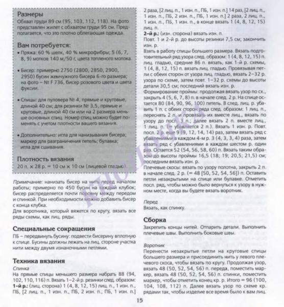 ВЯЗАНИЕ С БИСЕРОМ СПИЦАМИ И КРЮЧКОМ_Страница_017 (556x600, 247Kb)