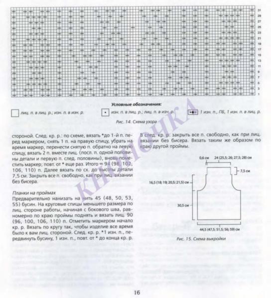 ВЯЗАНИЕ С БИСЕРОМ СПИЦАМИ И КРЮЧКОМ_Страница_018 (544x600, 220Kb)
