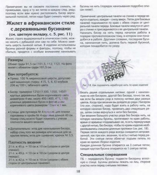 ВЯЗАНИЕ С БИСЕРОМ СПИЦАМИ И КРЮЧКОМ_Страница_020 (538x600, 244Kb)