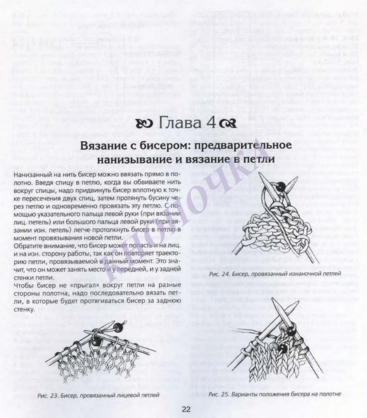 ВЯЗАНИЕ С БИСЕРОМ СПИЦАМИ И КРЮЧКОМ_Страница_024 (526x600, 185Kb)