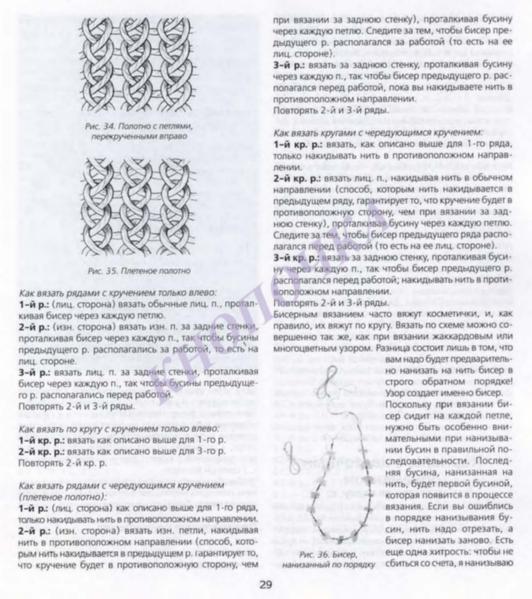 ВЯЗАНИЕ С БИСЕРОМ СПИЦАМИ И КРЮЧКОМ_Страница_031 (532x600, 233Kb)