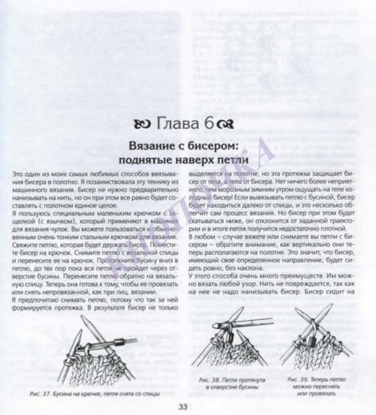 ВЯЗАНИЕ С БИСЕРОМ СПИЦАМИ И КРЮЧКОМ_Страница_035 (542x600, 213Kb)