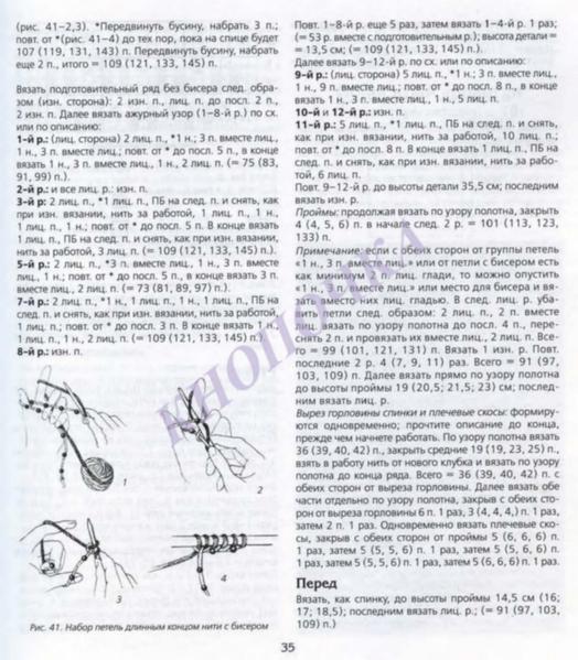 ВЯЗАНИЕ С БИСЕРОМ СПИЦАМИ И КРЮЧКОМ_Страница_037 (524x600, 253Kb)