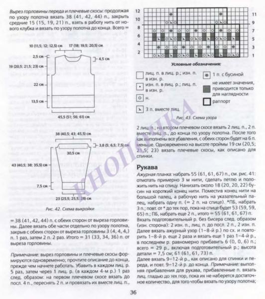 ВЯЗАНИЕ С БИСЕРОМ СПИЦАМИ И КРЮЧКОМ_Страница_038 (532x600, 231Kb)