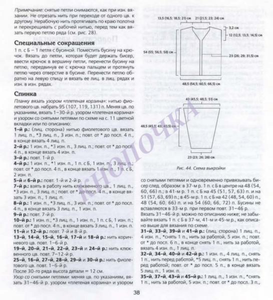 ВЯЗАНИЕ С БИСЕРОМ СПИЦАМИ И КРЮЧКОМ_Страница_040 (545x600, 236Kb)