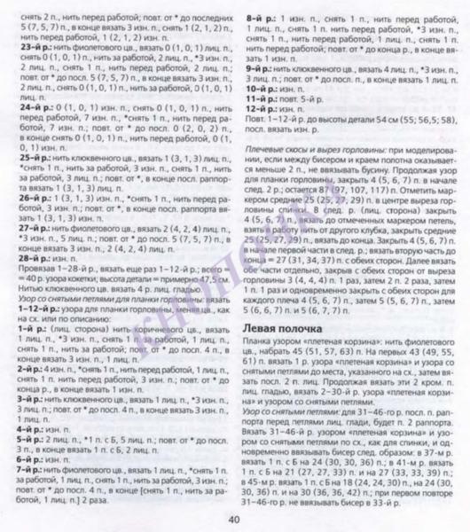 ВЯЗАНИЕ С БИСЕРОМ СПИЦАМИ И КРЮЧКОМ_Страница_042 (530x600, 268Kb)
