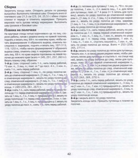 ВЯЗАНИЕ С БИСЕРОМ СПИЦАМИ И КРЮЧКОМ_Страница_044 (524x600, 241Kb)