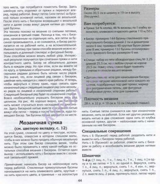 ВЯЗАНИЕ С БИСЕРОМ СПИЦАМИ И КРЮЧКОМ_Страница_046 (523x600, 260Kb)