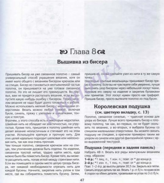 ВЯЗАНИЕ С БИСЕРОМ СПИЦАМИ И КРЮЧКОМ_Страница_049 (537x600, 220Kb)
