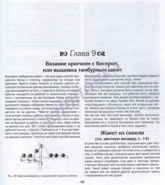 ВЯЗАНИЕ С БИСЕРОМ СПИЦАМИ И КРЮЧКОМ_Страница_051 (535x600, 216Kb)