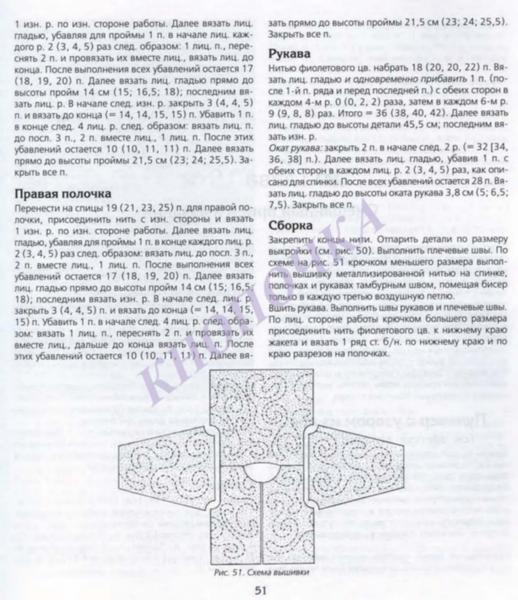 ВЯЗАНИЕ С БИСЕРОМ СПИЦАМИ И КРЮЧКОМ_Страница_053 (518x600, 233Kb)