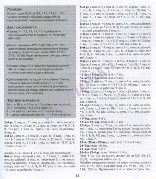 ВЯЗАНИЕ С БИСЕРОМ СПИЦАМИ И КРЮЧКОМ_Страница_055 (522x600, 247Kb)