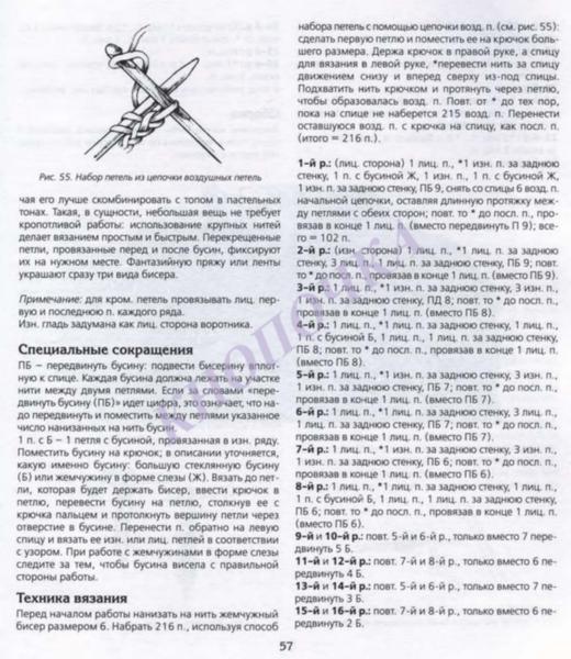ВЯЗАНИЕ С БИСЕРОМ СПИЦАМИ И КРЮЧКОМ_Страница_059 (520x600, 249Kb)