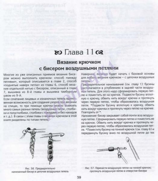 ВЯЗАНИЕ С БИСЕРОМ СПИЦАМИ И КРЮЧКОМ_Страница_061 (524x600, 206Kb)