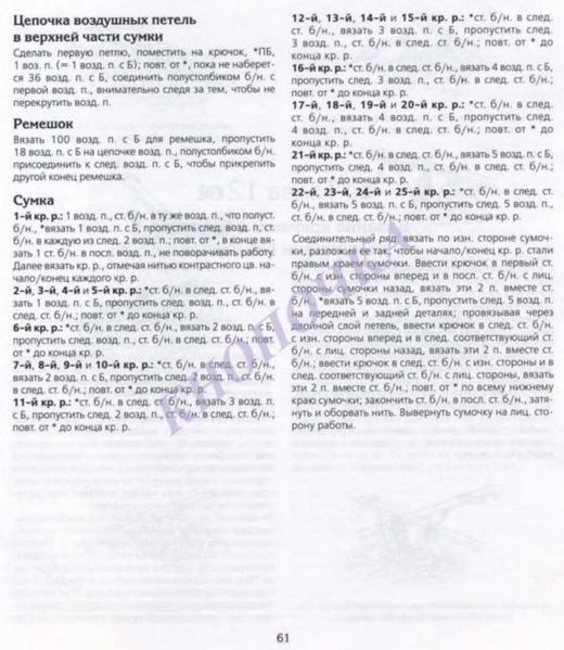 ВЯЗАНИЕ С БИСЕРОМ СПИЦАМИ И КРЮЧКОМ_Страница_063 (520x600, 223Kb)