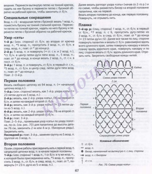ВЯЗАНИЕ С БИСЕРОМ СПИЦАМИ И КРЮЧКОМ_Страница_069 (524x600, 244Kb)