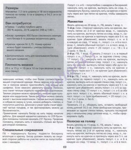 ВЯЗАНИЕ С БИСЕРОМ СПИЦАМИ И КРЮЧКОМ_Страница_071 (524x600, 243Kb)
