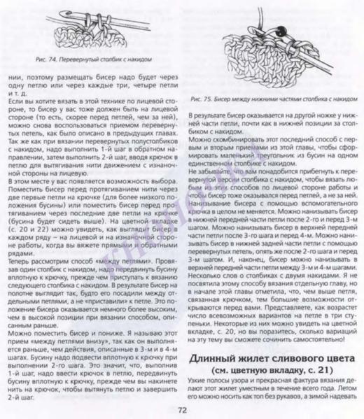ВЯЗАНИЕ С БИСЕРОМ СПИЦАМИ И КРЮЧКОМ_Страница_074 (520x600, 253Kb)