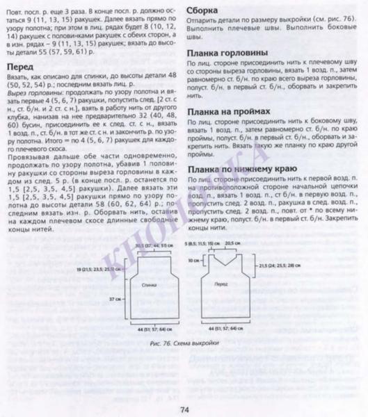 ВЯЗАНИЕ С БИСЕРОМ СПИЦАМИ И КРЮЧКОМ_Страница_076 (529x600, 236Kb)