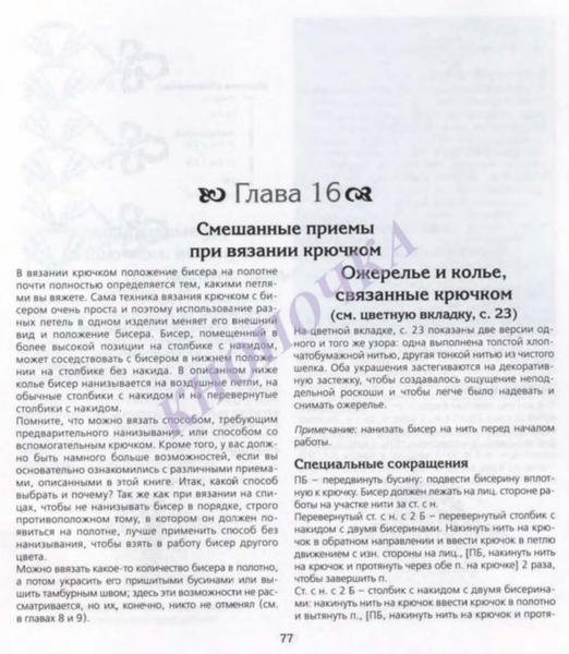 ВЯЗАНИЕ С БИСЕРОМ СПИЦАМИ И КРЮЧКОМ_Страница_079 (522x600, 213Kb)